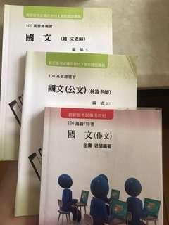 🚚 國文(作文、公文、測驗)高普/特考