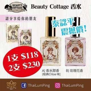 Beauty Cottage 香水