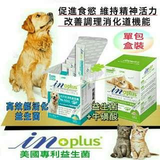 "IN+Plus ""贏"" PA-5051 🐶犬用 高效能活化益生菌 120g/ 🐱PA-5051貓用 益生菌+牛磺酸30g   腸益菌 酵素 整腸  輕巧隨手包/盒裝"