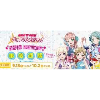 [預訂] BanG Dream ~2018 summer~ in渋谷マルイ 事後通販 bangdream rsoelia ppp