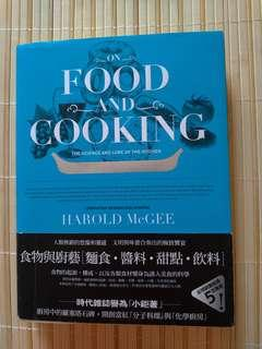 食物與廚藝
