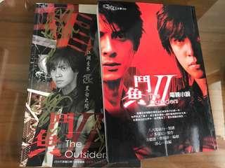 🚚 鬥魚2 小說+寫真書(有簽名)