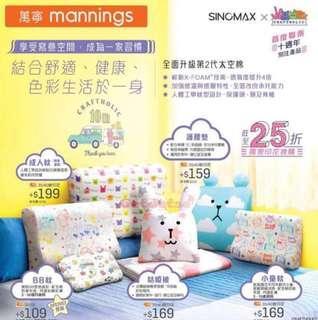 萬寧印花 (包郵) Sinomax,  Clair 產品
