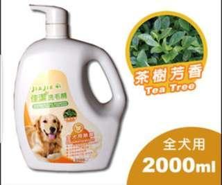 🚚 佳潔洗毛精--茶樹  全犬用  2000ml