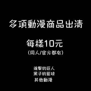 🚚 [出清]同人 官方 進擊的巨人 黑子的籃球 吊飾 胸章 資料夾 扇子