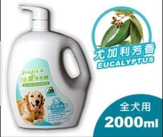 🚚 佳潔洗毛精--尤加利  全犬用  2000ml