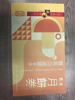[白蓮蓉最經典] 榮華雙黃白蓮蓉 原價$243 現$150