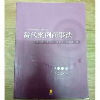 🚚 當代案例商事法(2014年增訂版)