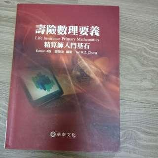 🚚 壽險數理講義-精算師入門基石(95/74版) #我要賣課本
