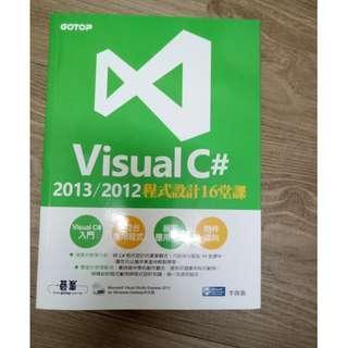 🚚 Visual C# 2013/2012程式設計16堂課 #我要賣課本