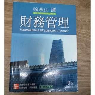 🚚 財務管理(第9版)