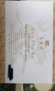 嘉麟樓(迷你奶黃月餅)