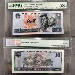 1980 China solid 55555555 PMG 58 EPQ Rare!!!
