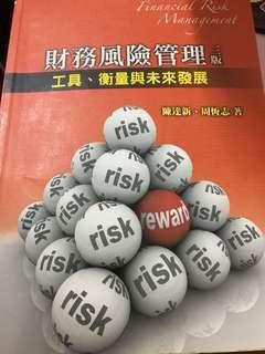 財務風險管理