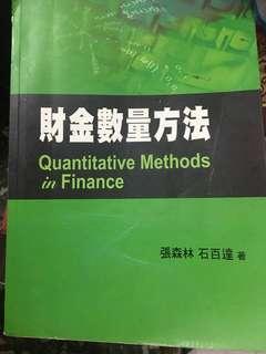 財金數量方法