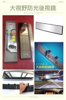 🚚 汽車車內後視鏡🌟曲面廣角大視野後視鏡🌟背部伸縮卡扣🌟大視野後視鏡❤️尺寸:300mmx80mm 材質:塑料+鏡片