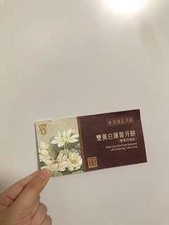 香港鴻星 雙黃白蓮蓉月餅 標準四個裝