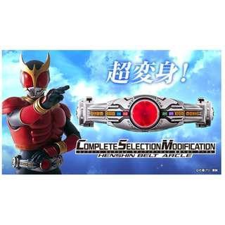 Kamen Rider Kuuga CSM Arcle Henshin Belt
