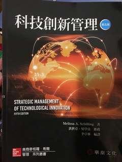 「全新」科技創新管理 第五版