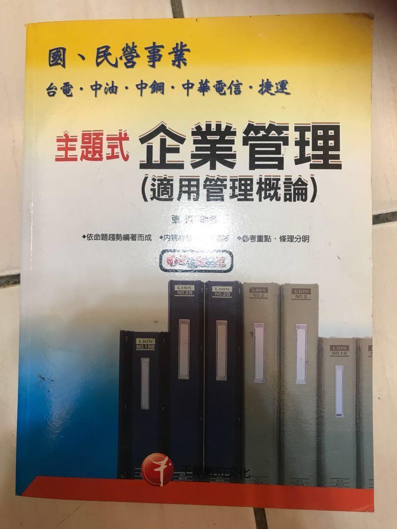 國家考試-企業管理