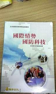 🚚 【現貨】(全新) 國際情勢  國防科技  翔宇文化出版  全民國防
