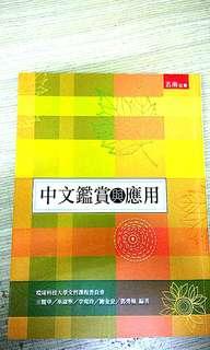 🚚 【現貨】(二手)  中文鑑賞與應用  五南出版