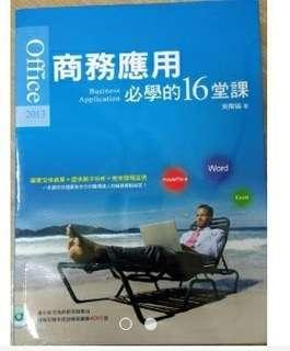 🚚 【現貨】【全新】 office2013 商務應用  必學的16堂課  📌此書必買,買了不後悔,且受益良多
