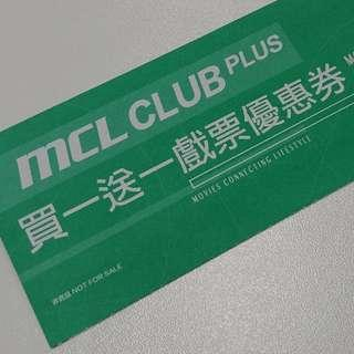 MCL 買一送一 戲票優惠券 禮券 換領券 Coupon Voucher