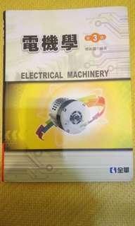 全華-電機學 第3版 楊善國編著