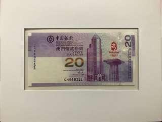 (號碼:CN848211) 2008年 第29屆奧林匹克運動會 北京奧運會 紀念鈔- 澳門奧運 紀念鈔