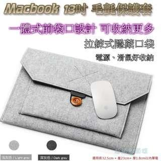《D17》Macbook13.3吋 毛氈保護套 Air Pro Retina 電腦包 一體式前袋收納包 拉鍊收納袋 淺灰