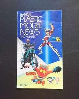星矢超人仙魔 plastic model news