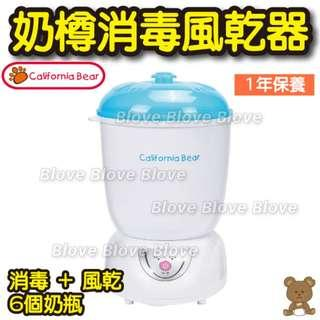 Blove California Bear Milk Bottle Sterilizer & Dryer 消毒鍋㷛 烚奶機 電子奶樽蒸氣消毒 奶煲 奶瓶消毒器 烘乾 風乾 奶樽消毒風乾器 #CB14012