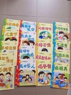 Chinese children's books