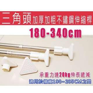 🚚 New Triangle thicken Bold Stainless Telescopic Shower Curtain Rod 180 340cm