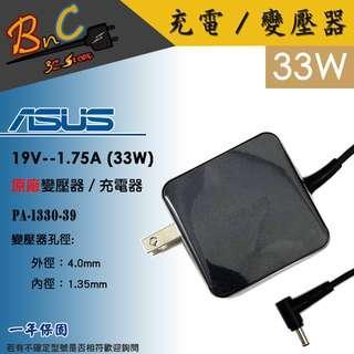 原廠 ASUS 華碩 19V 1.75A 33W 孔徑4.0*1.35mm 變壓器 電源 充電器 X201E S200E