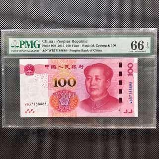 PMG 66EPQ 第五版人民幣 土豪金 100圓 15100 WB37188888