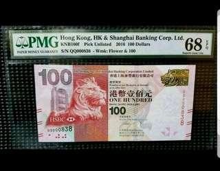 QQ000838 超高分孖冠百位號 滙豐壹佰元
