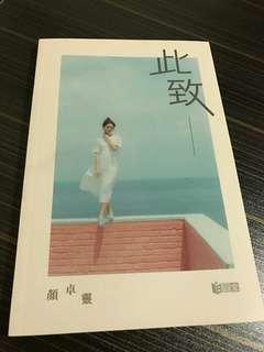 顏卓靈-此致(書)
