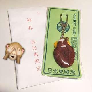 日本日光手信🇯🇵超可愛馬騮掩眼御守掛飾!🙈