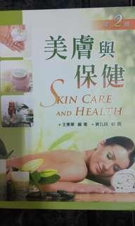 🚚 美膚與保健