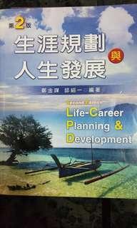 🚚 生涯規劃與發展