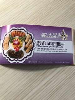 曼谷泰菜 Bangkok Thai restaurant 泰式小食拼盤(小)優惠券