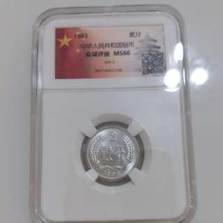 1983年二分币经专家鉴定评级装上盒子