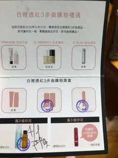 Shu uemura 買base 即送貨size 唇膏一支($220)