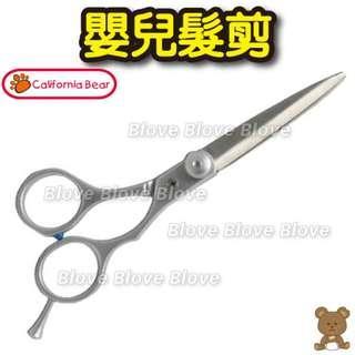 Blove California Bear 嬰兒 BB髮剪 頭髮剪刀 碎髮 較剪 鉸剪 不鏽鋼 理髮 嬰兒髮剪 #CB18002