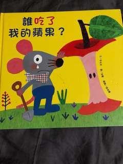 台灣兒童繪本8本