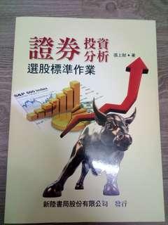 🚚 證卷投資分析 選股標準作業