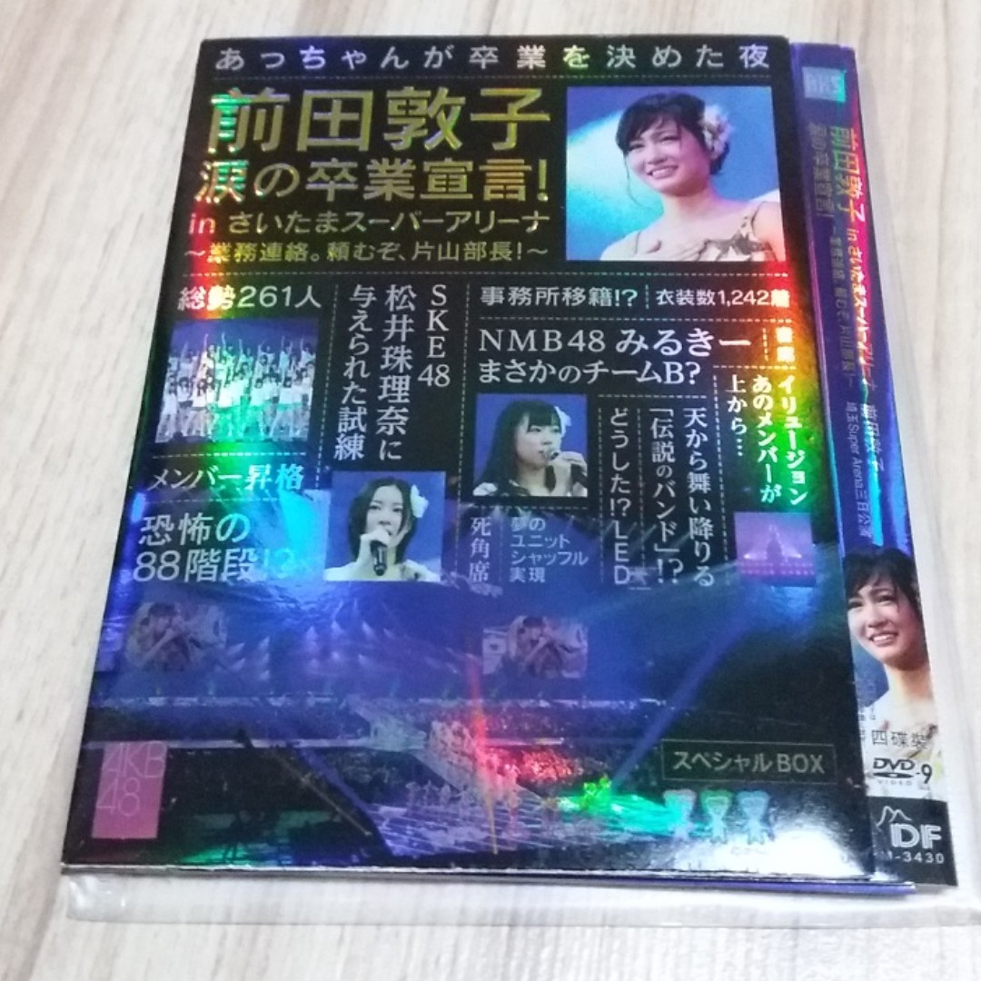 AKB48 Maeda Atsuko Namida no Sotsugyo Sengen LIVE CONCERT 4 DVD Set SKE48  NMB48 HKT48 前田敦子 淚之卒業宣言! in Saitama Super Arena