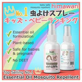 🚚 Japan Himawari Organic, Essential oil based Mosquito Repellent 「ひまわり 天然 虫よけスプレー」